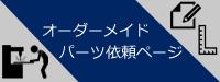 カスタム,パーツ,制作,オーダーメイド,1/14
